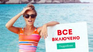 Отдых в Крыму 2017 всё включено
