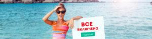 Экскурсионный отдых в Крыму всё включено