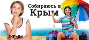 Тур в Крым лето 2017